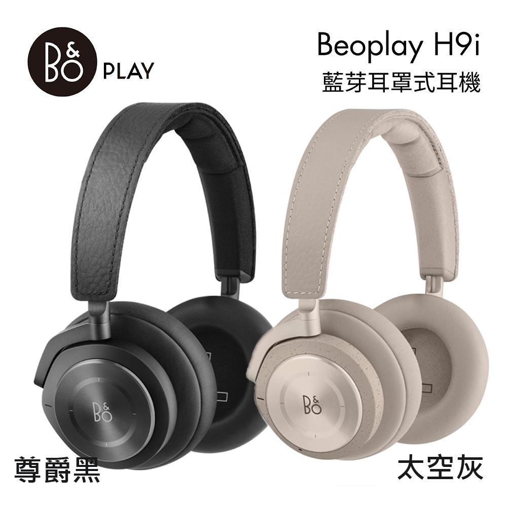 【企業特談】B&O PLAY H9i 主動降噪 藍牙無線音樂耳機_公司貨