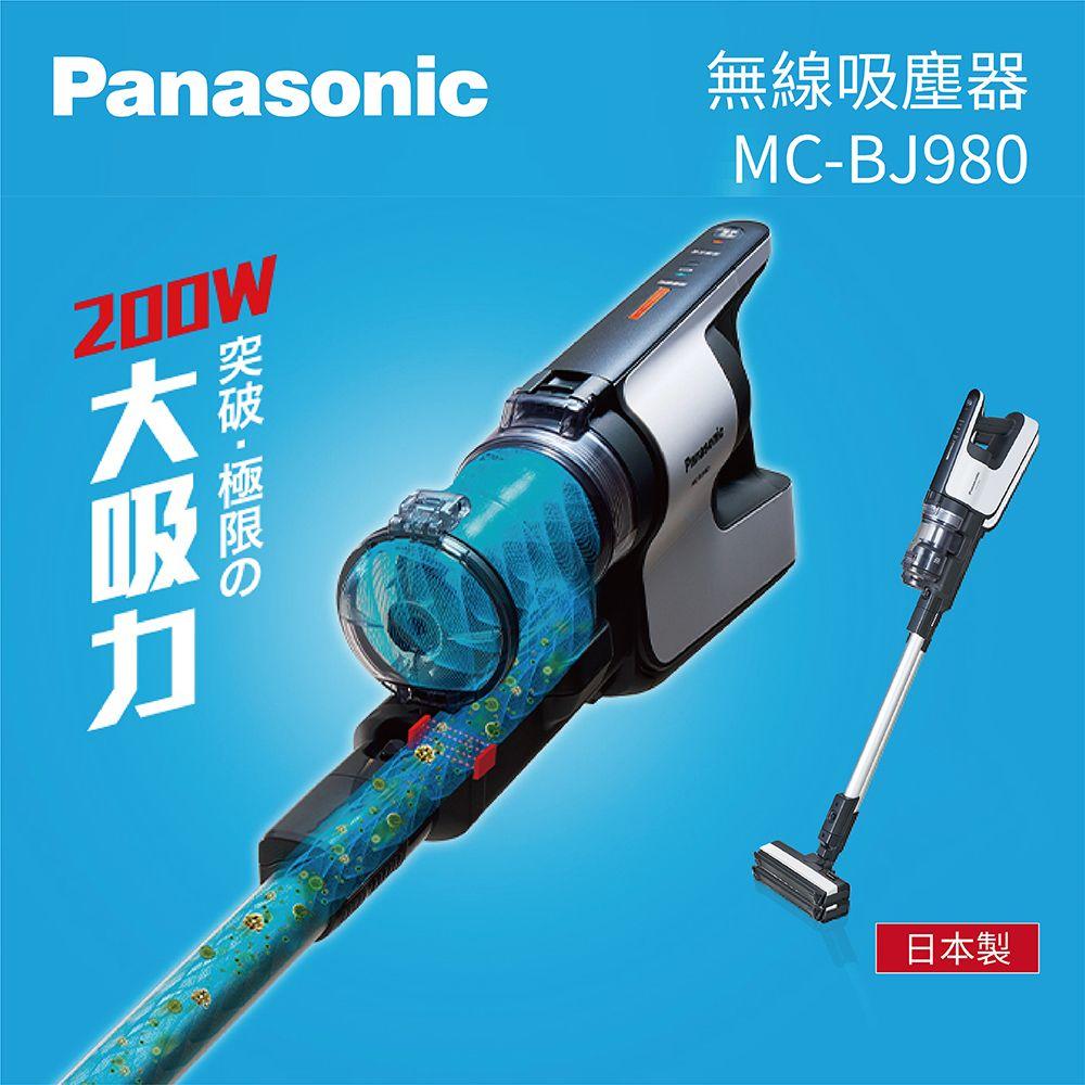 新品_Panasonic 國際牌 日本製200W 扭擰無線吸塵機 MC-BJ980(公司貨/兩色可選)