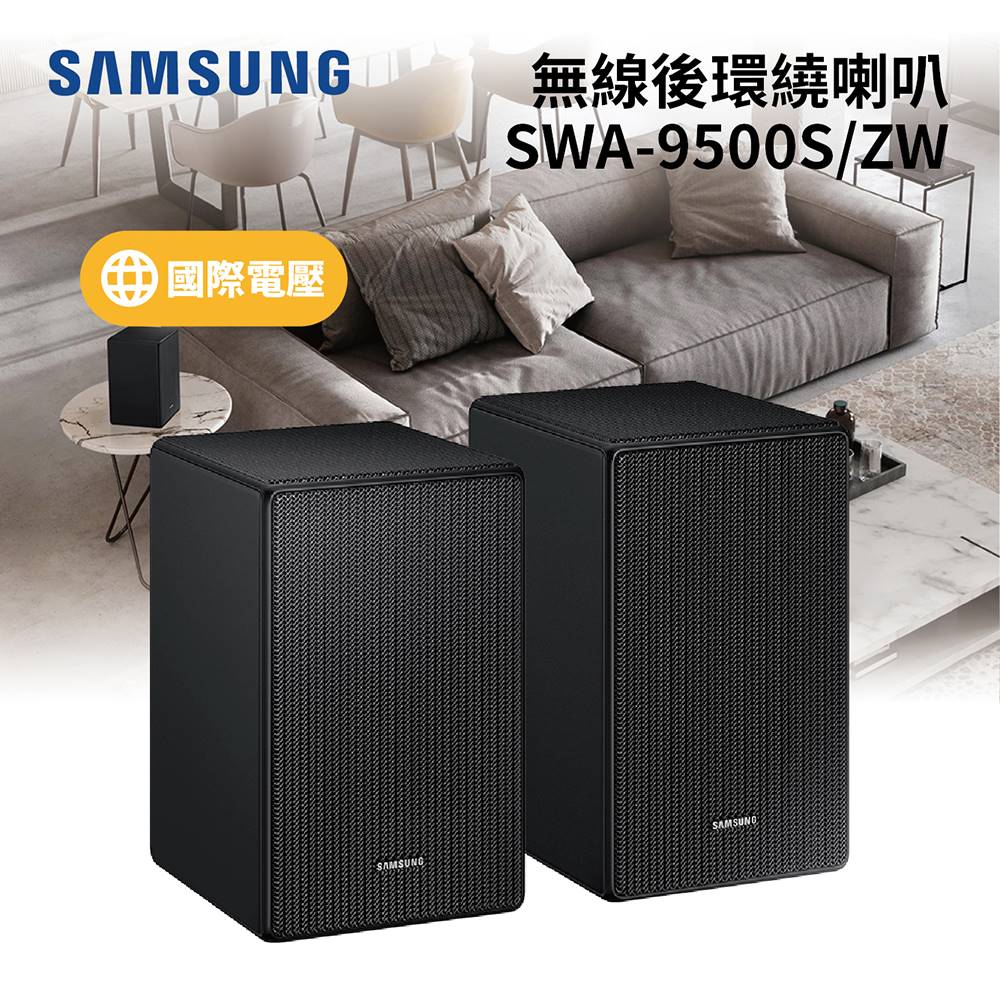 SAMSUNG 三星 無線後環繞喇叭  適用 (Q700A,Q800A,Q900) SWA-9500S 公司貨