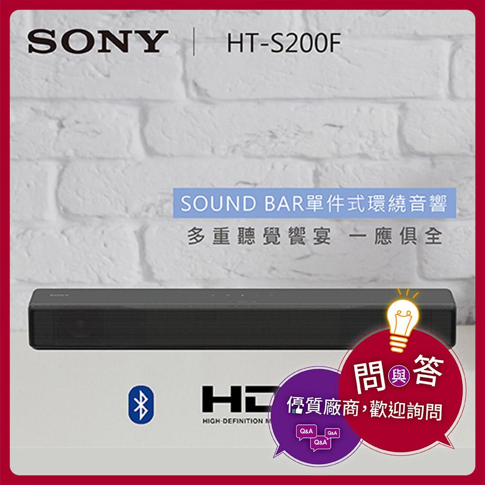 【限時特賣】SONY 索尼 SOUND BAR 2.1聲道單件式環繞音響 HT-S200F(兩色可選/公司貨)