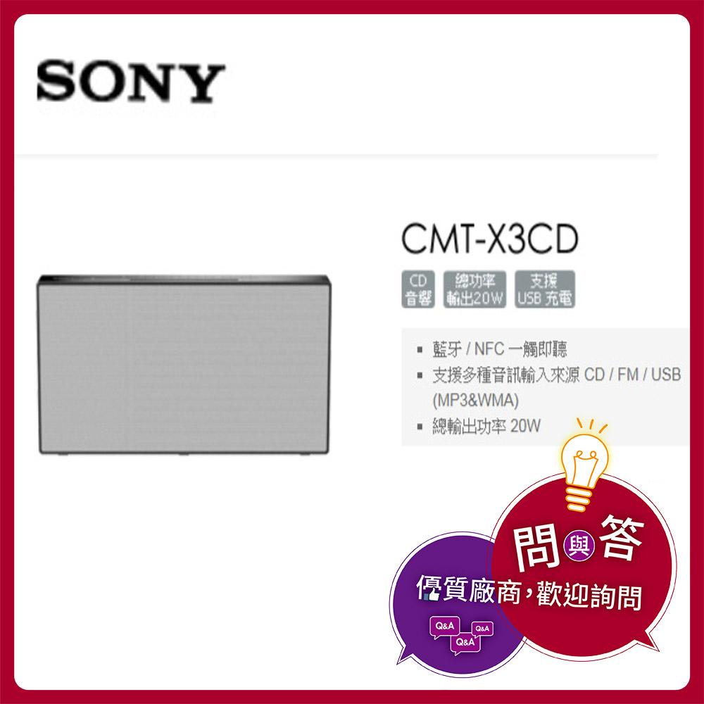 SONY 藍牙All-in-One家用音響 CMT-X3CD(公司貨)