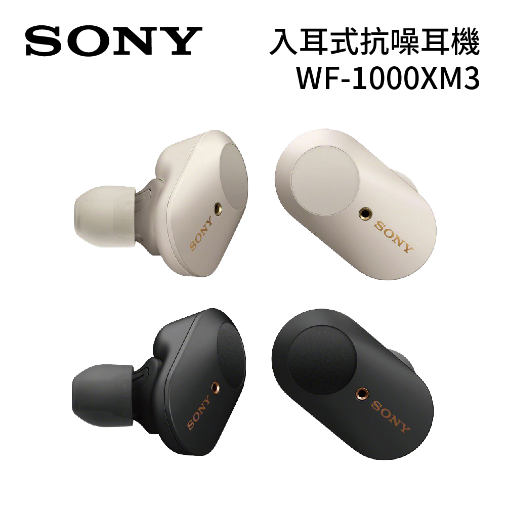 【限時特賣】SONY 索尼 入耳式降噪藍芽抗噪耳機 WF-1000XM3(公司貨)