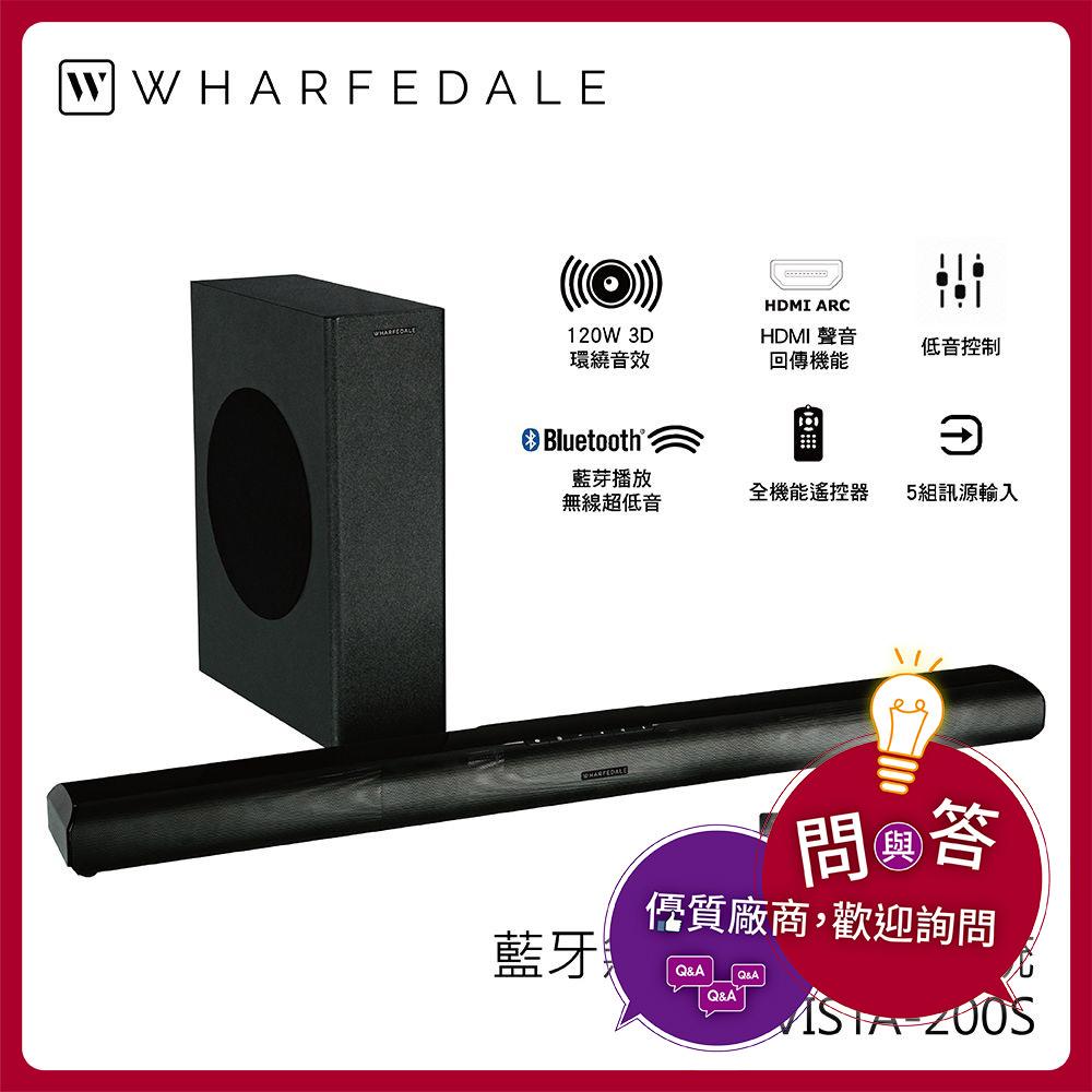 WHARFEDALE 英國VISTA-200S 藍牙無線聲霸劇院組+重低音 台灣公司貨(SOUNDBAR)