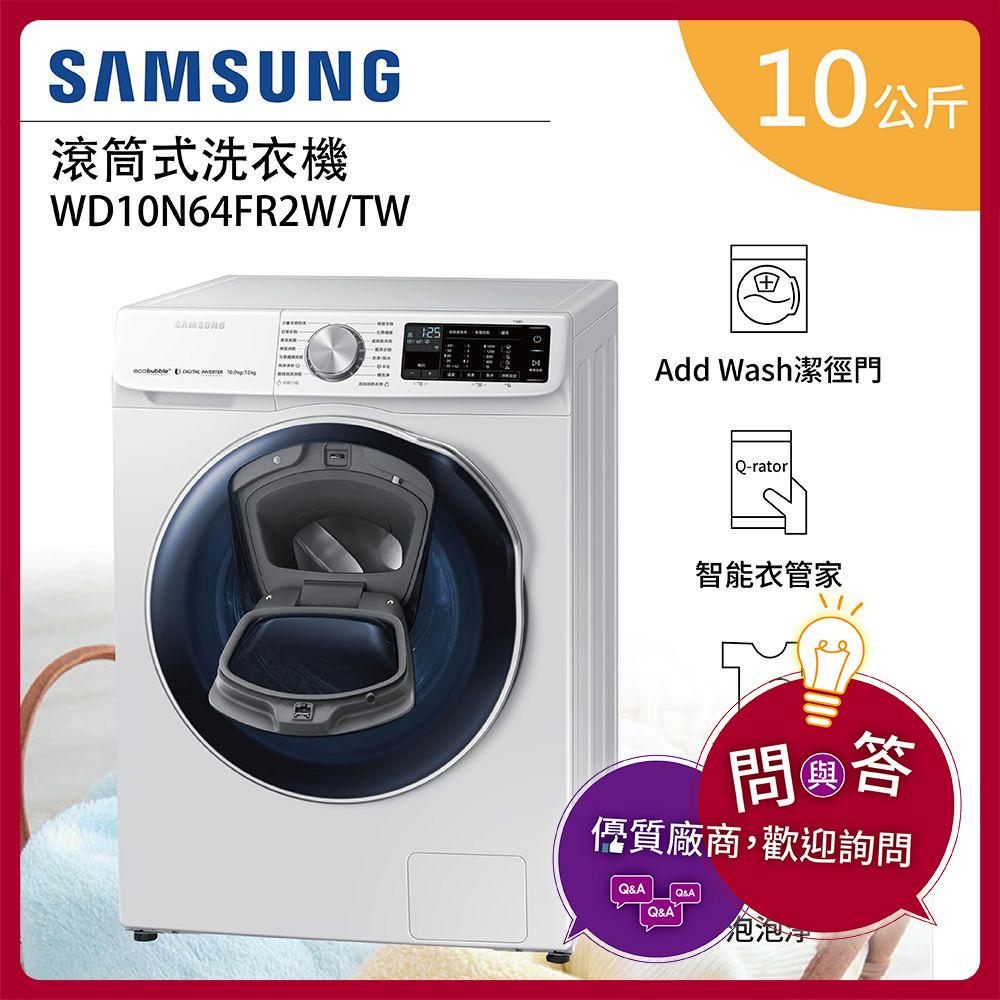【企業特談】SAMSUNG 三星 10公斤 潔徑門系列 洗脫烘 滾筒洗衣機 亮麗白 WD10N64FR2W/TW(送基本安裝)