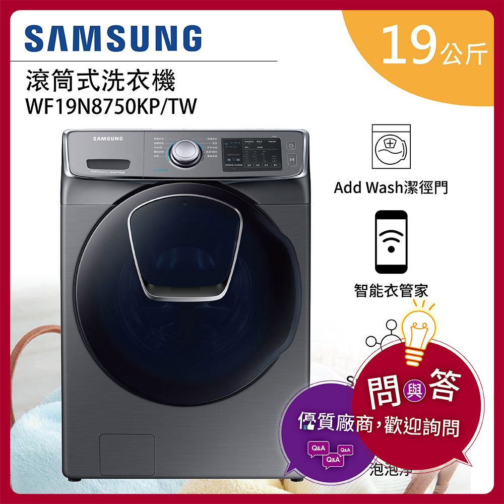 【企業特談】SAMSUNG 三星 19公斤 潔徑門系列 洗脫 滾筒洗衣機 WF19N8750KP/TW 魔力銀(送基本安裝)