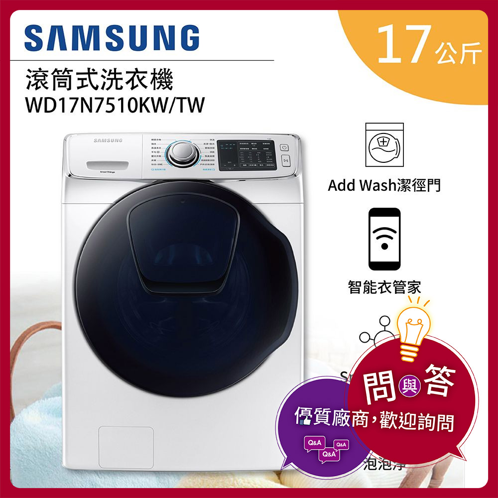 【企業特談】SAMSUNG 三星 17公斤 潔徑門系列 洗脫烘 滾筒洗衣機 WD17N7510KW/TW(送基本安裝)