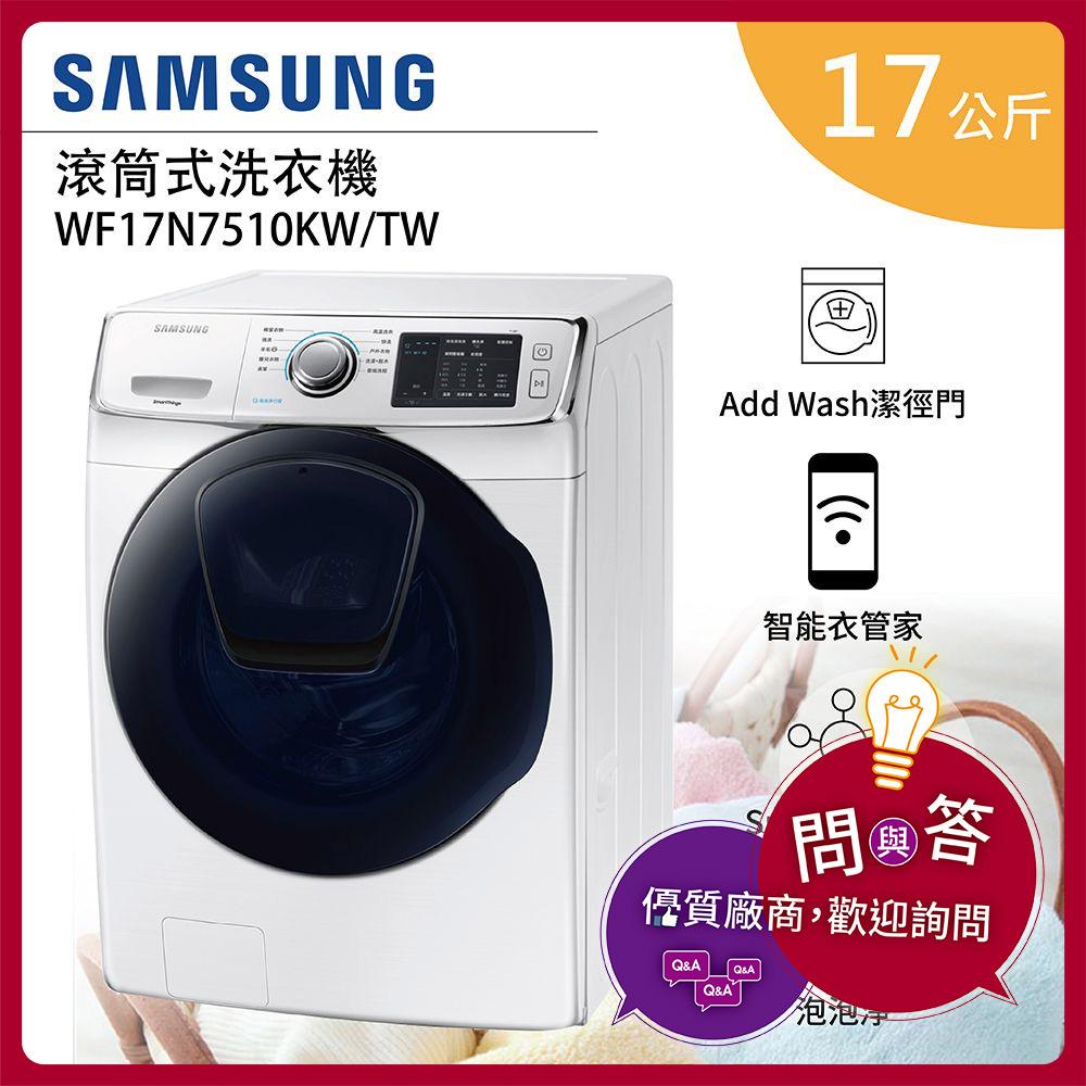 【企業特談】SAMSUNG 三星 17公斤 潔徑門系列 洗脫 滾筒洗衣機 WF17N7510KW/TW(送基本安裝)