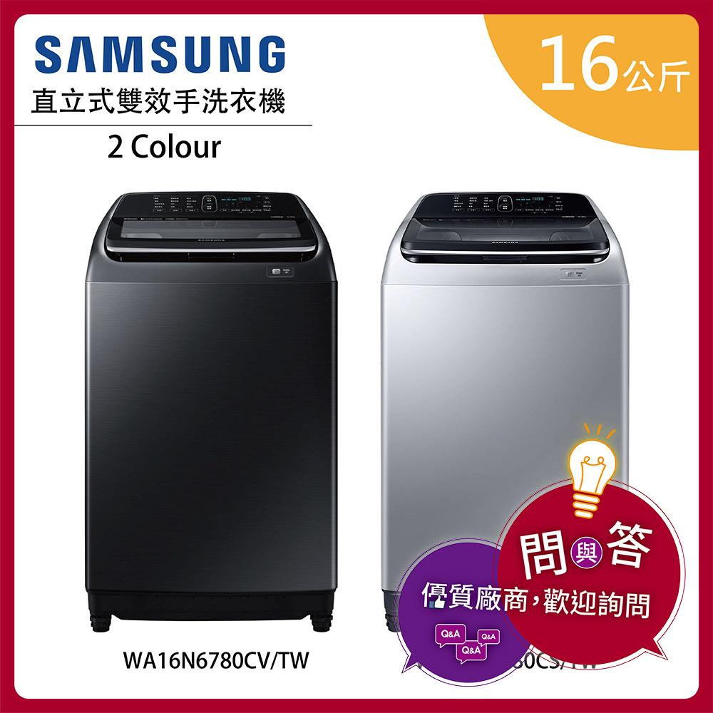 【限時下殺!】SAMSUNG 三星 16公斤 直立式雙效手洗洗衣機 WA16N6780CS (送基本安裝)