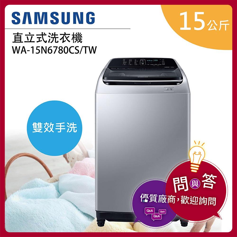 【限時下殺!】SAMSUNG 三星 15公斤 直立式雙效手洗洗衣機 WA-15N6780CS(送基本安裝)