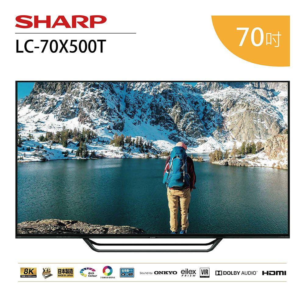 SHARP 夏普 70吋 AQUOS 真8K液晶顯示器 LC-70X500T(_送基本安裝)