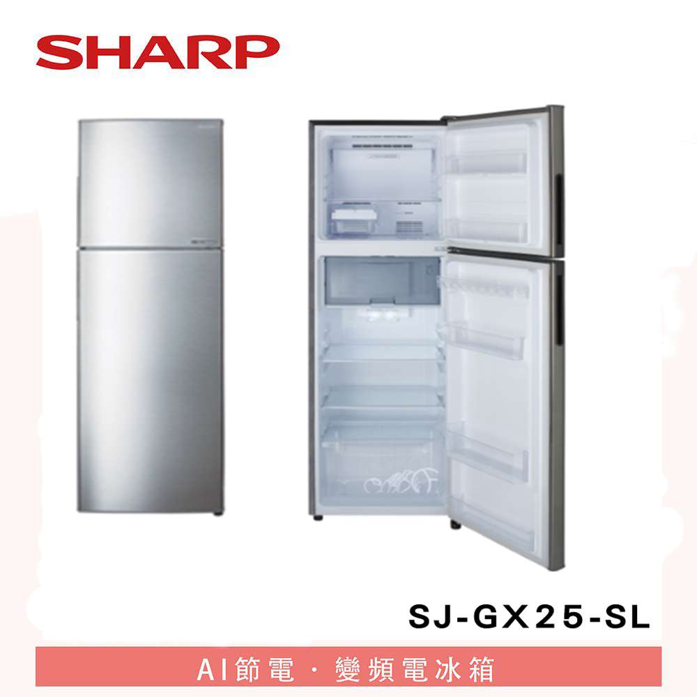 【企業特談】夏普SHARP 變頻雙門電冰箱253L SJ-GX25-SL(_送基本安裝服務)