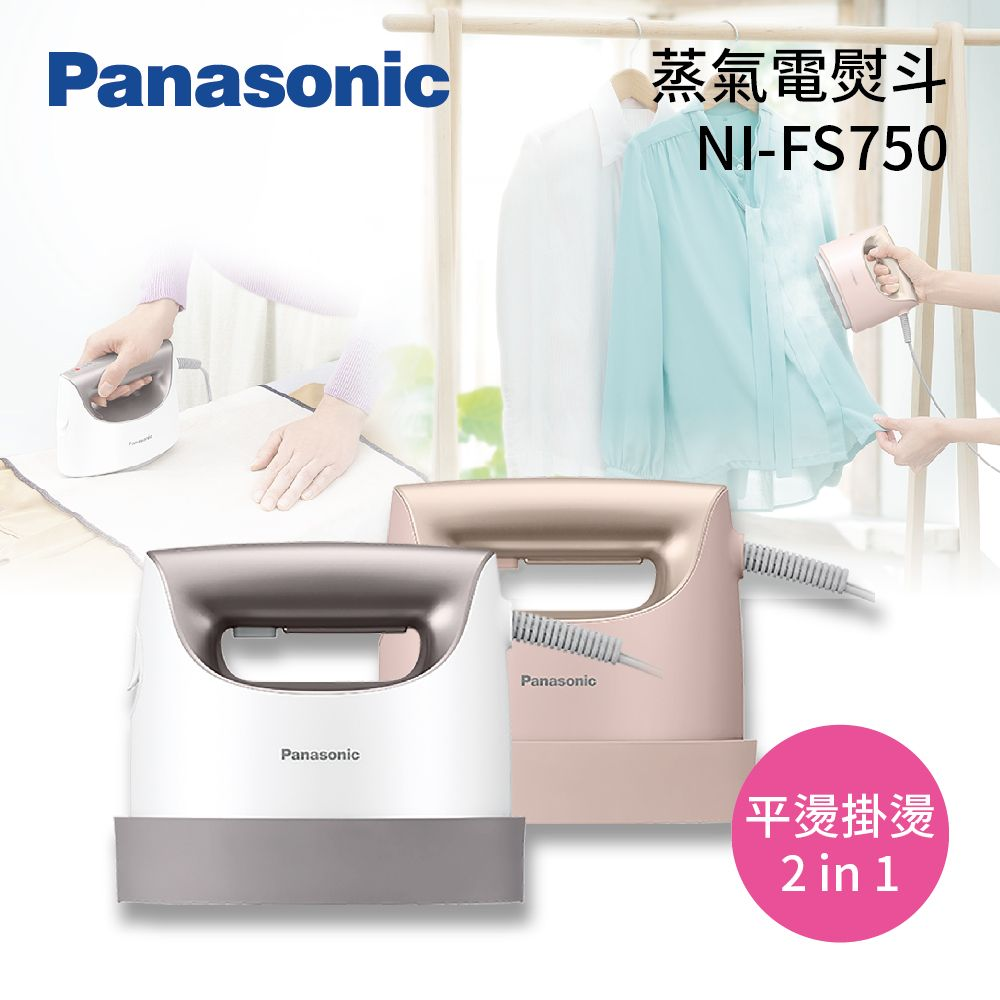 PANASONIC 國際牌 NI-FS750蒸氣電熨斗 掛燙/平燙 (公司貨)