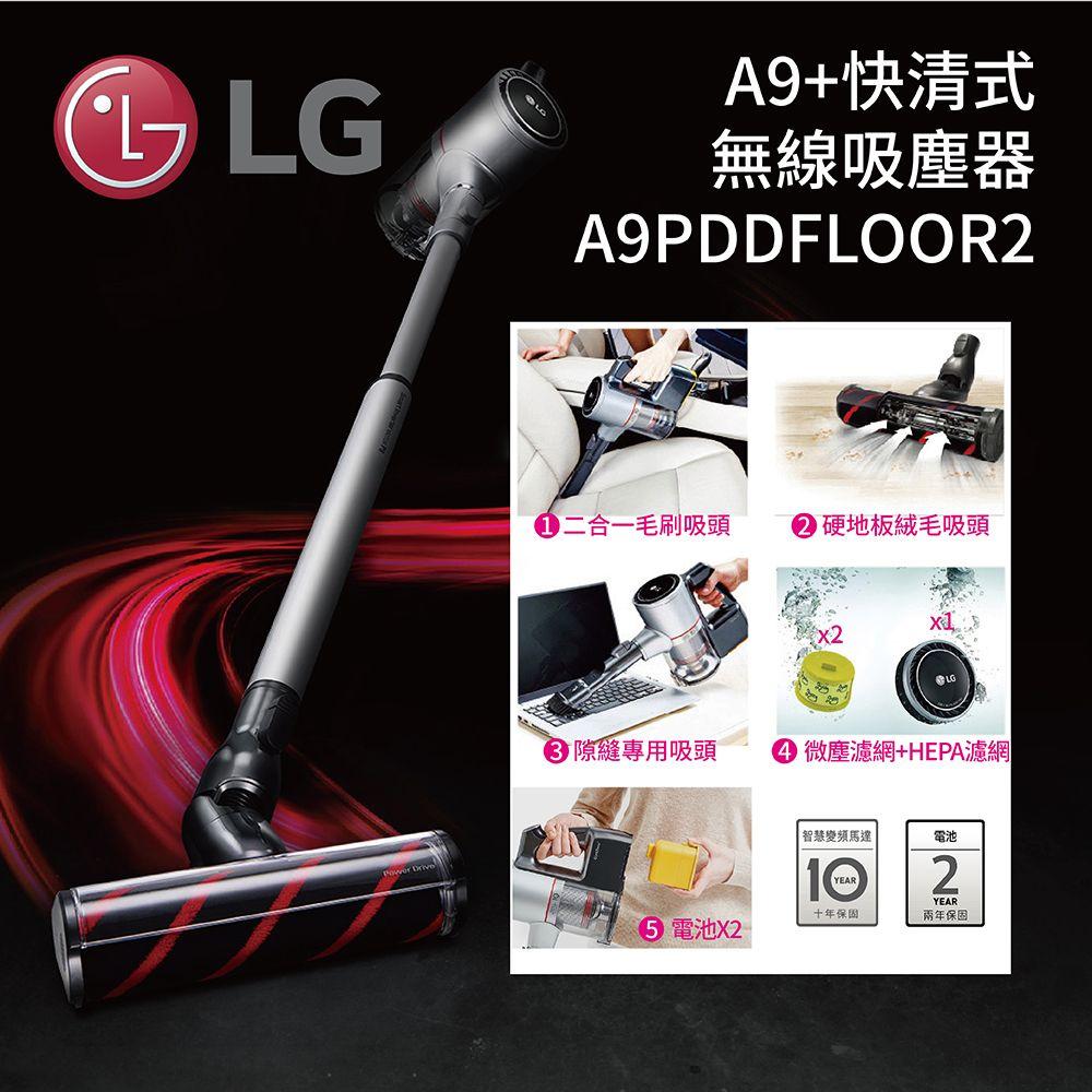 【企業特談專案價】LG 樂金 CordZero A9+ PDDFLOOR2快清式無線吸塵器 (晶鑽銀)