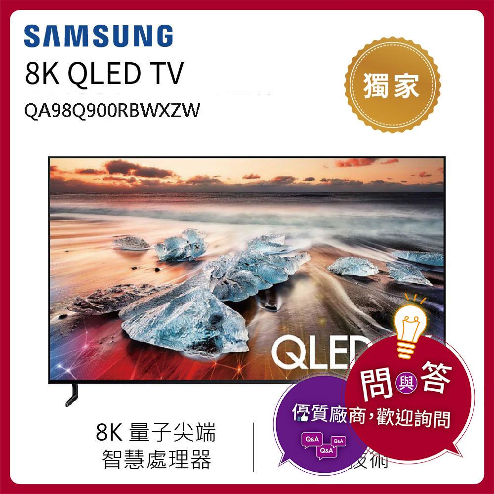【大飽眼福.再享旗艦好禮】SAMSUNG 三星 Q900R系列 98吋 8K QLED液晶電視 QA98Q900RBWXZW(送基本安裝)