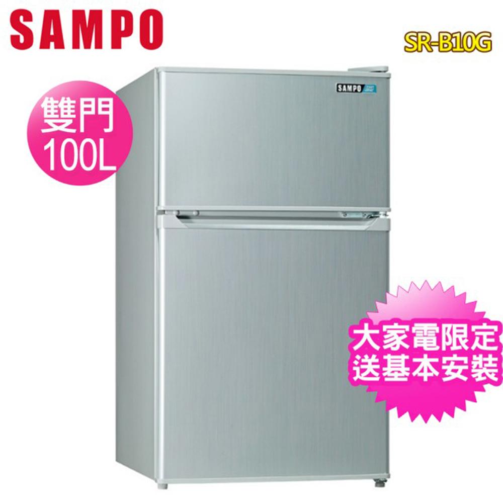 【預購送安裝】SAMPO 聲寶100公升一級能效獨享系列雙門小冰箱(SR-B10G)