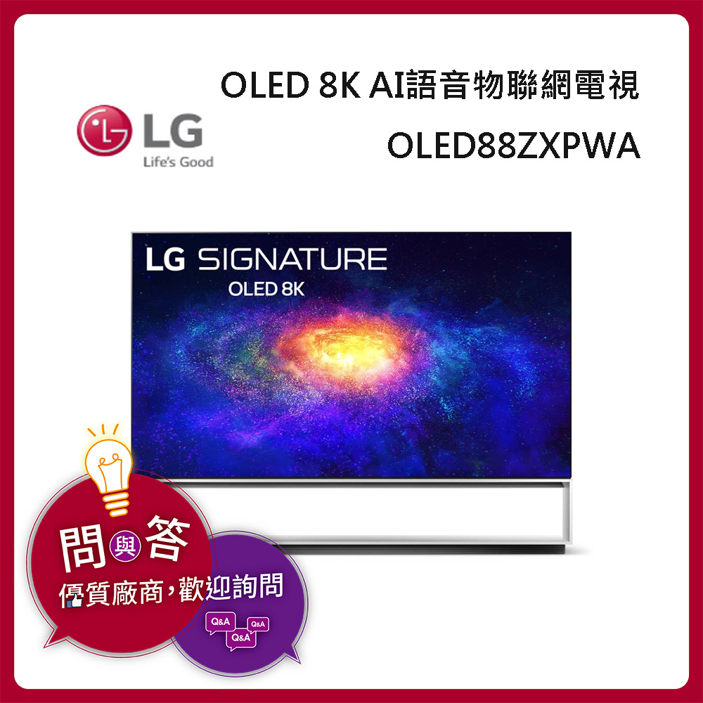 LG樂金 OLED 8K 88吋AI語音物聯網電視 榮獲2020年CES創新獎影片顯示器類別獲獎(送基本安裝)