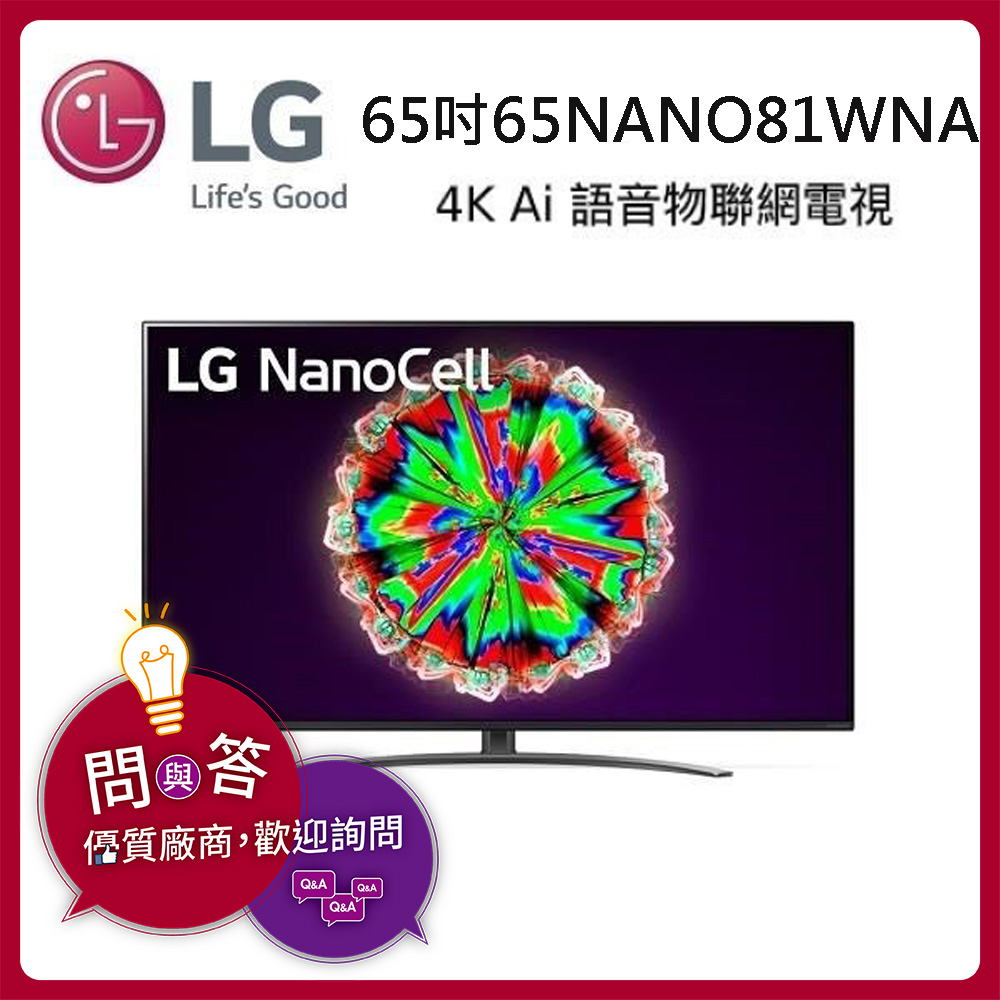 【送安裝】LG樂金 65吋 一奈米 65NANO81 4K AI語音物聯網電視 65NANO81WNA (公司貨)