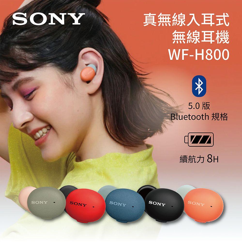 SONY 索尼 真無線 入耳式藍芽耳機 WF-H800(公司貨)