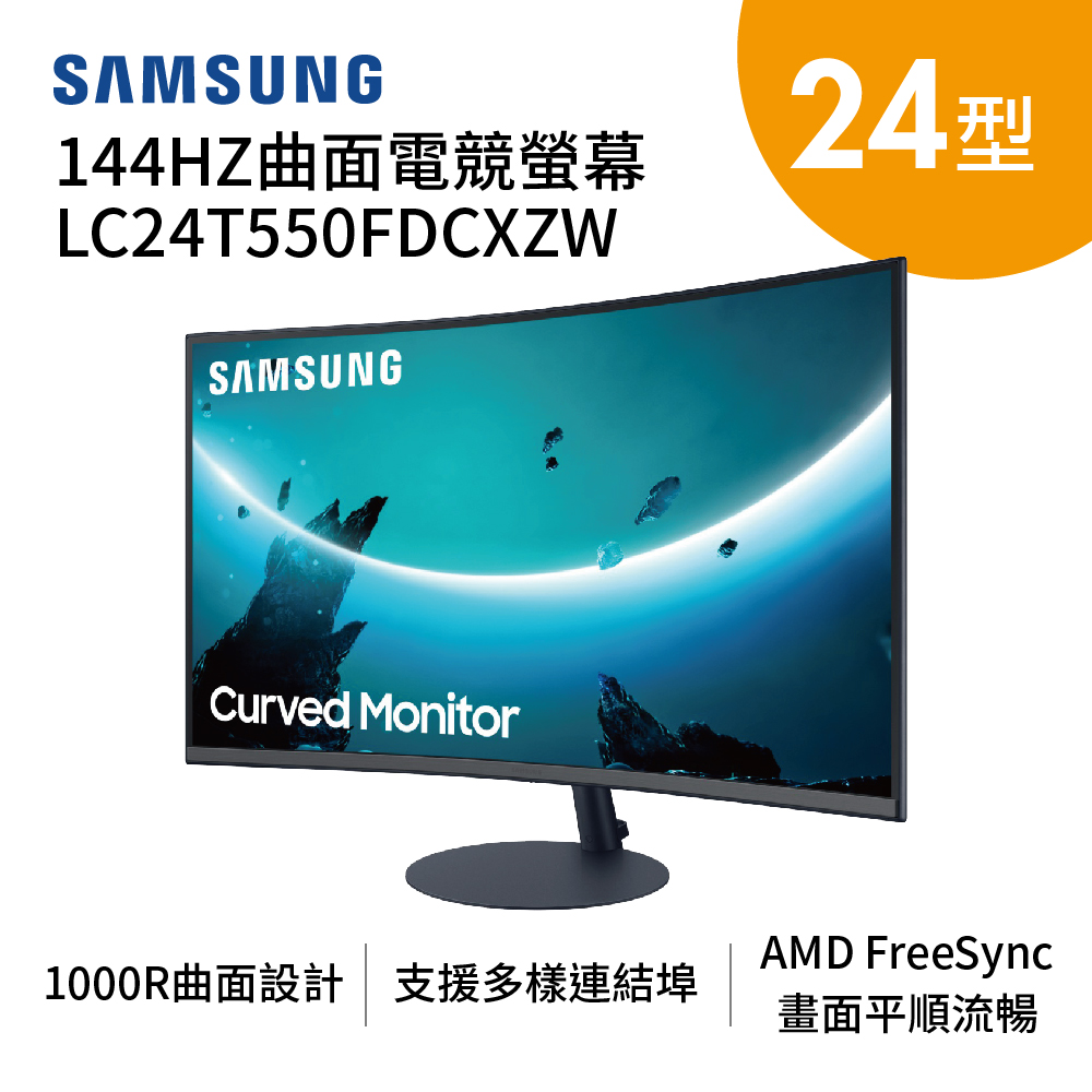 【企業特談】SAMSUNG三星 24型 曲面Curved液晶顯示器C24T550FDC(公司貨)