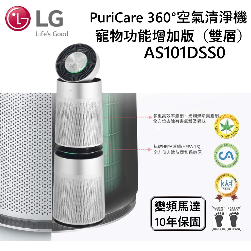 LG樂金PuriCare 360度雙層 AS101DSS0空氣清淨機_寵物功能增加版(公司貨)