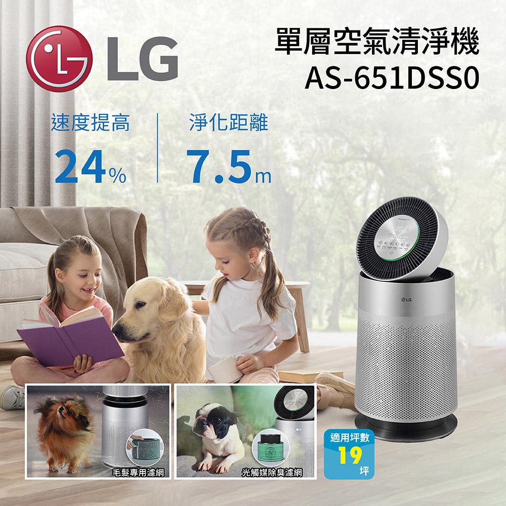 LG 樂金PuriCare 360度19坪 單層空氣清淨機AS-651DSS0  寵物功能增加版(公司貨)