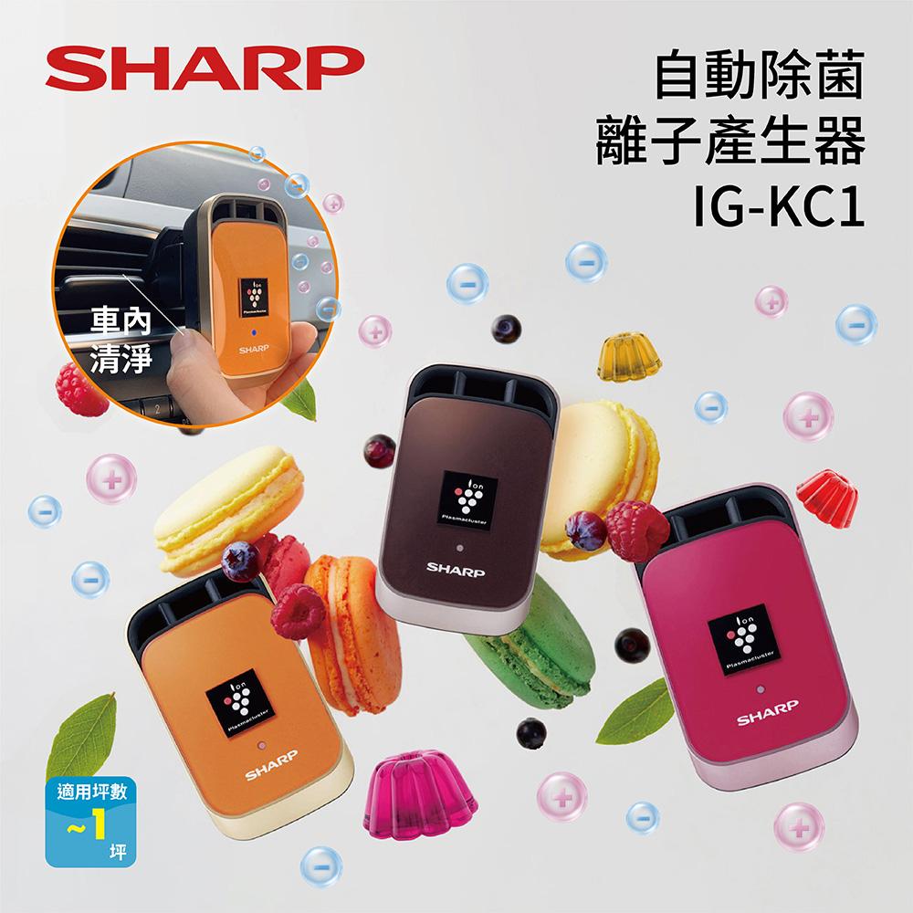 夏普SHARP 車用 自動除菌離子產生器IG-KC1 (公司貨)