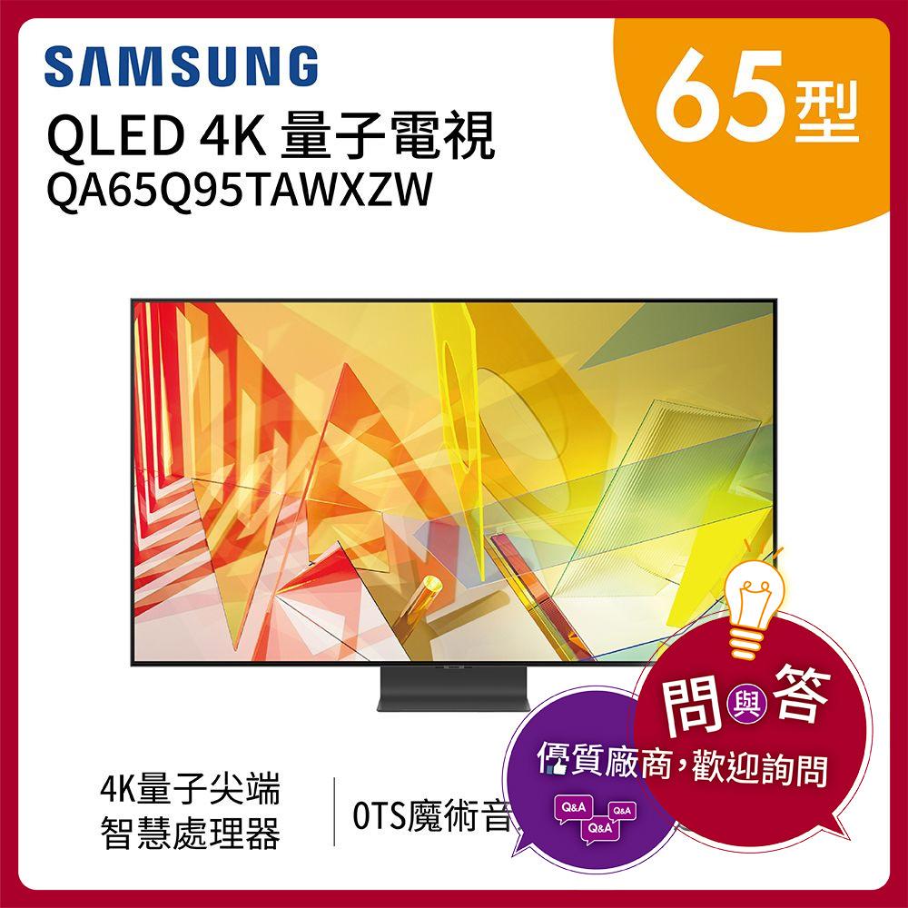 【大飽眼福.享旗艦好禮】尊榮安裝_SAMSUNG三星65型QA65Q95TAWXZW 直下式QLED 4K智慧連網量子電視