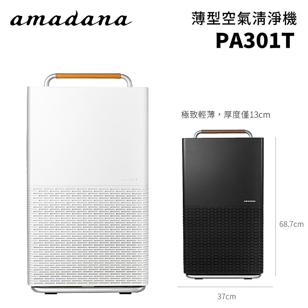 【送1年份濾網】ONE amadana 10坪 薄型空氣清淨機PA-301T兩色可選(公司貨)
