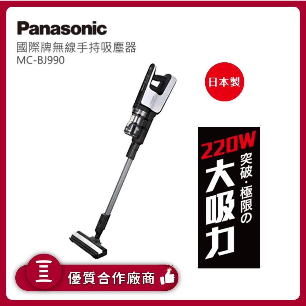 新品 Panasonic 國際牌 日本製 無線手持吸塵器 MC-BJ990
