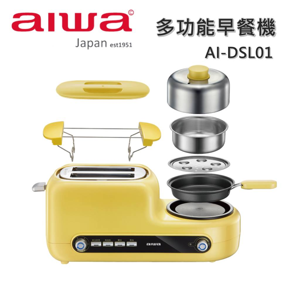 AIWA 愛華 多功能早餐機 AI-DSL01 公司貨