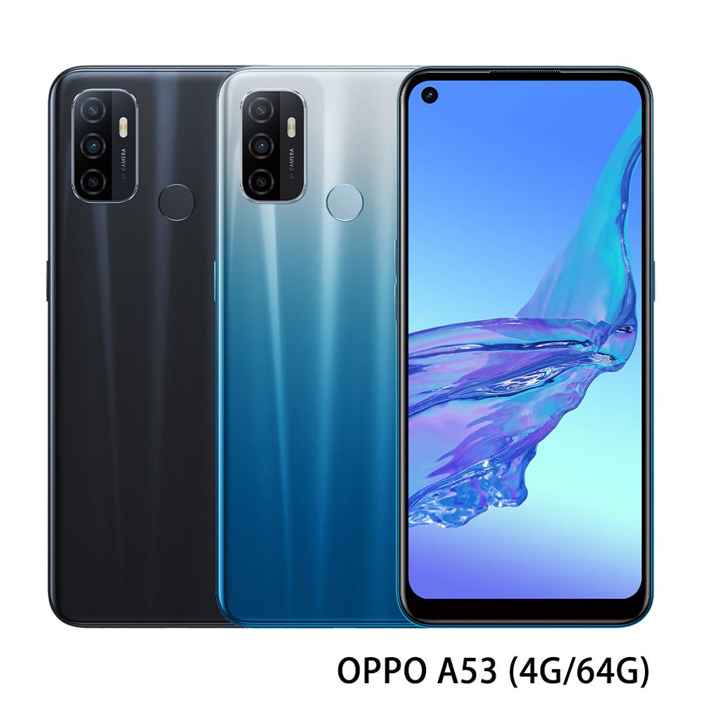 OPPO A53 (4G/64G) 6.5吋 【加贈-玻璃貼+空壓殼】