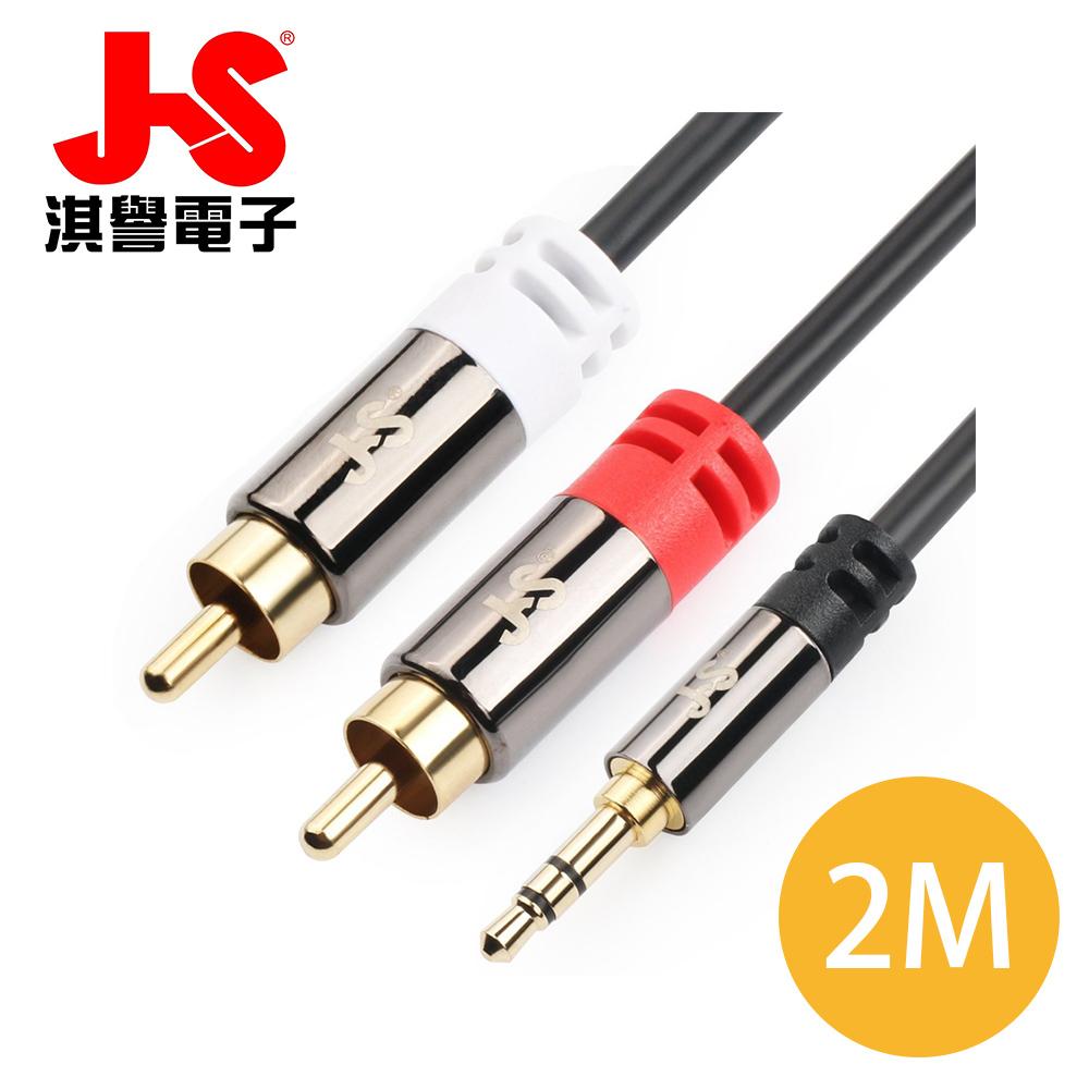 JS淇譽電子 高級立體音源傳輸線(3.5mm公對RCA公) PGA720BR