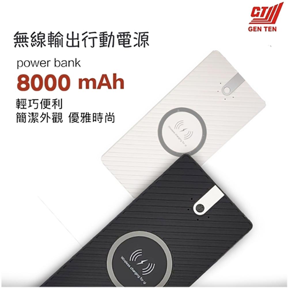 GEN TEN 大容量 無線充電行動電源/無線充電板/充電盤/充電器 T-8000