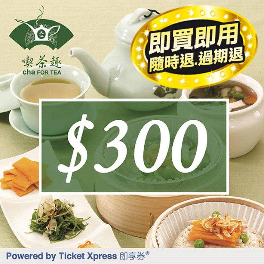 【全台多點】天仁喫茶趣餐館300元抵用券