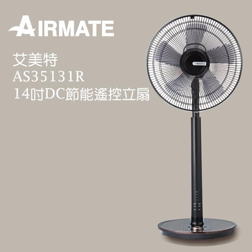 【Airmate艾美特】14吋DC節能遙控立地電扇 AS35131R (黑X木紋)