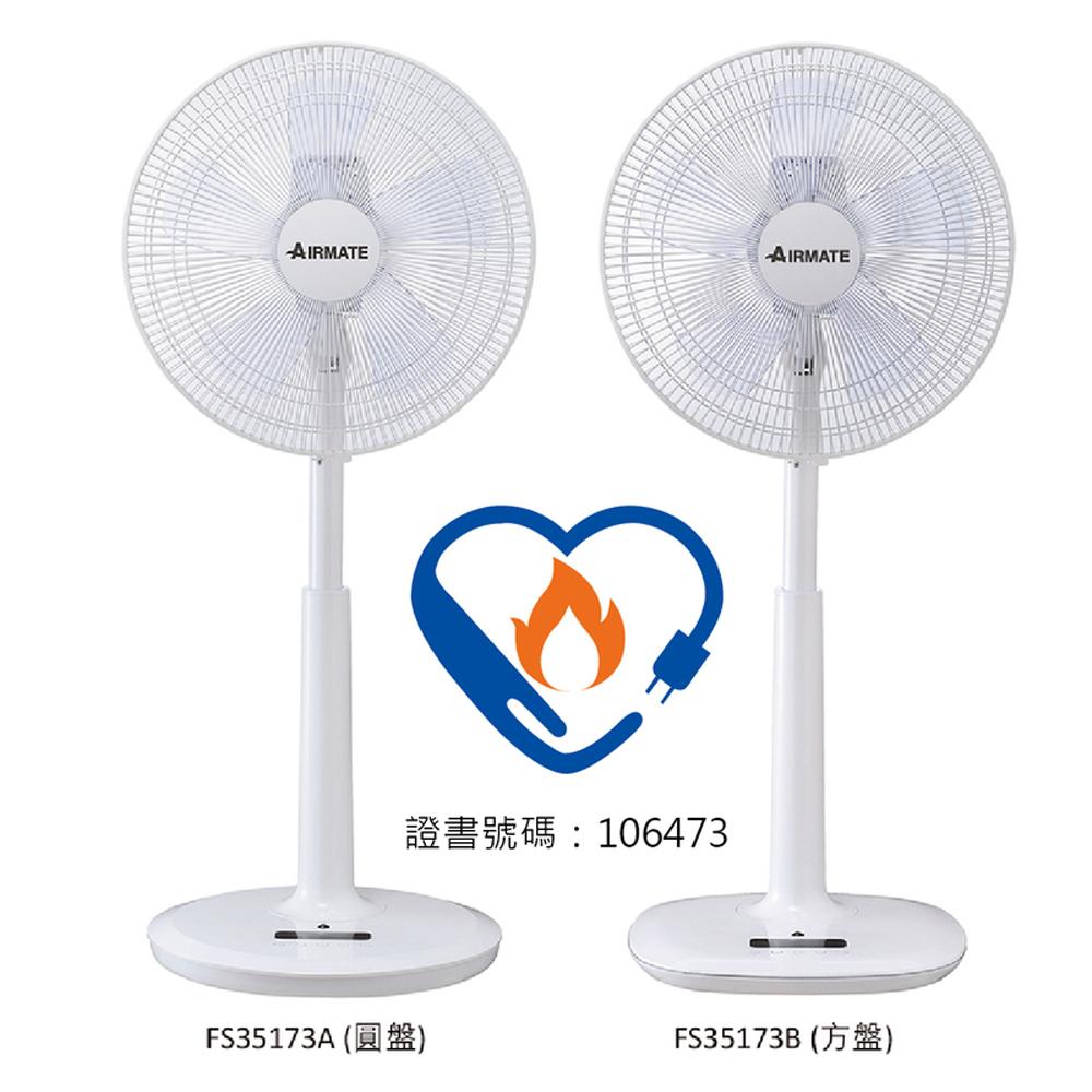 【AIRMATE 艾美特】14吋DC空氣淨化電扇FS35173B(方盤)