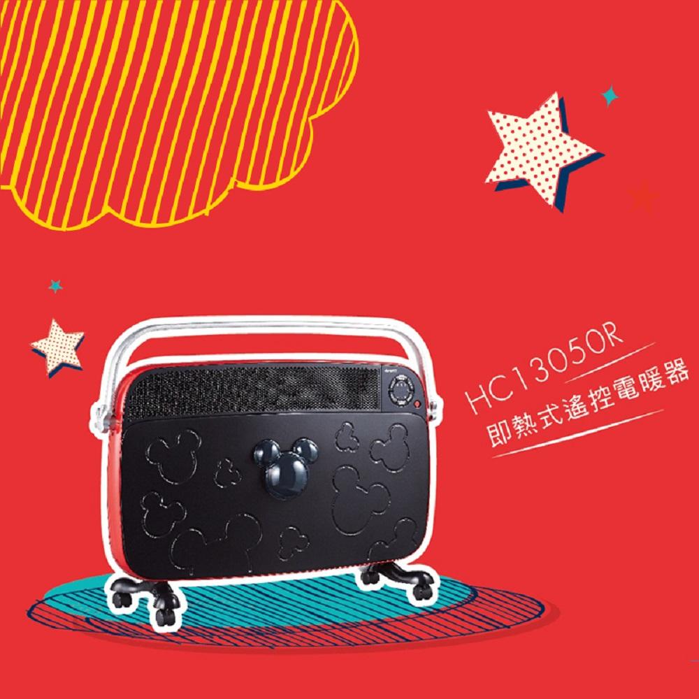 【AIRMATE艾美特】米奇系列即熱式遙控電暖器HC13050R
