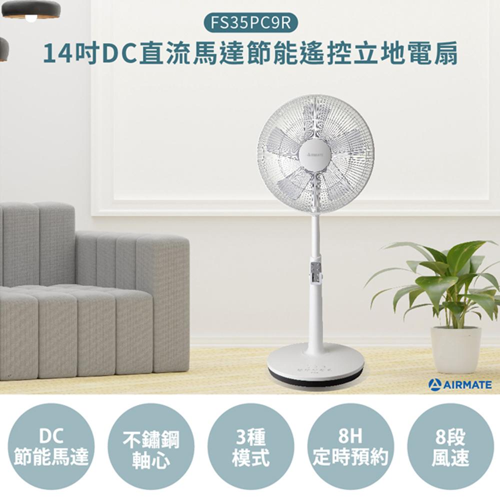 AIRMATE艾美特14吋DC直流馬達節能遙控立地電扇FS35PC9R,買即贈超商中熱美咖啡卷乙張