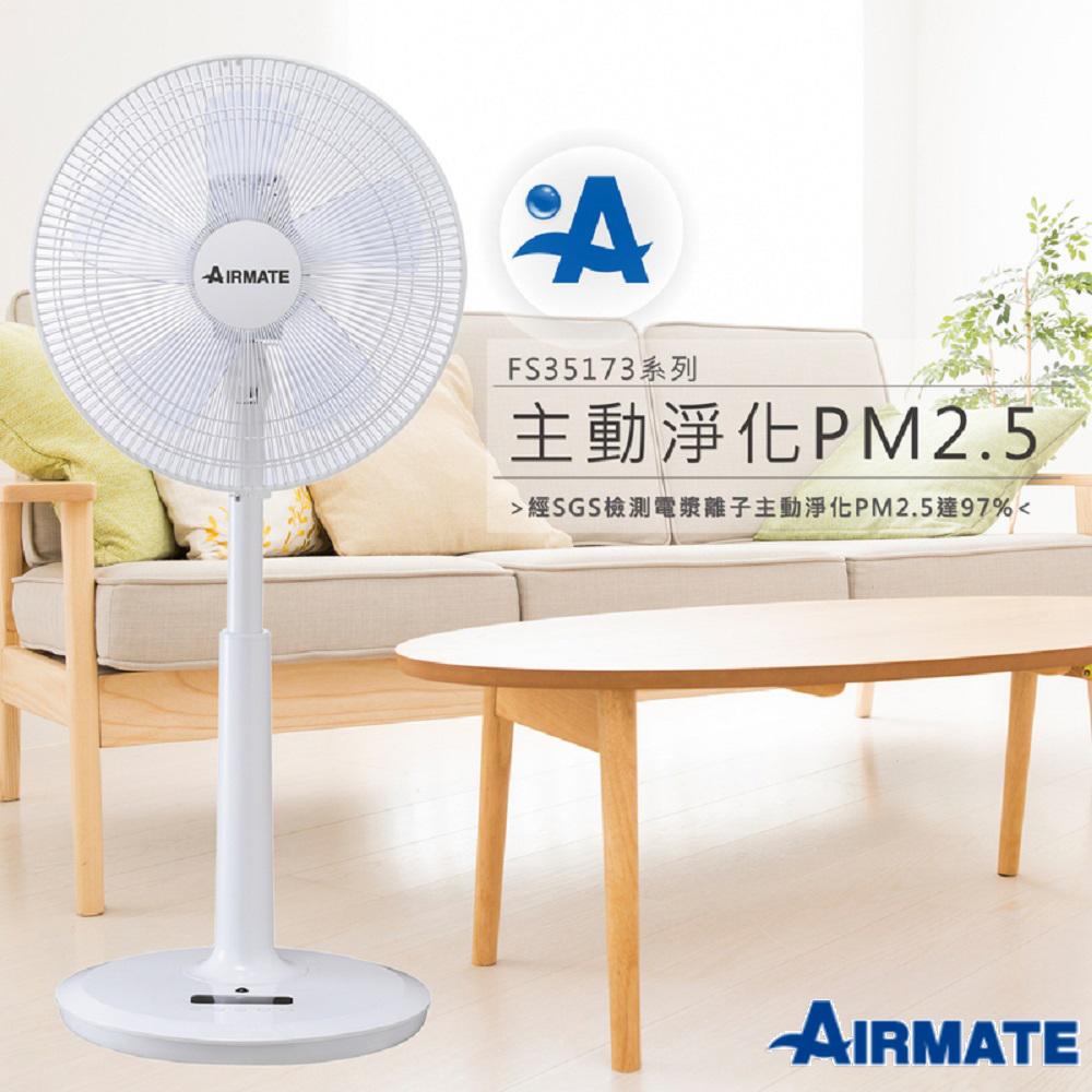 【AIRMATE艾美特】14吋DC空氣淨化遙控立扇FS35173A