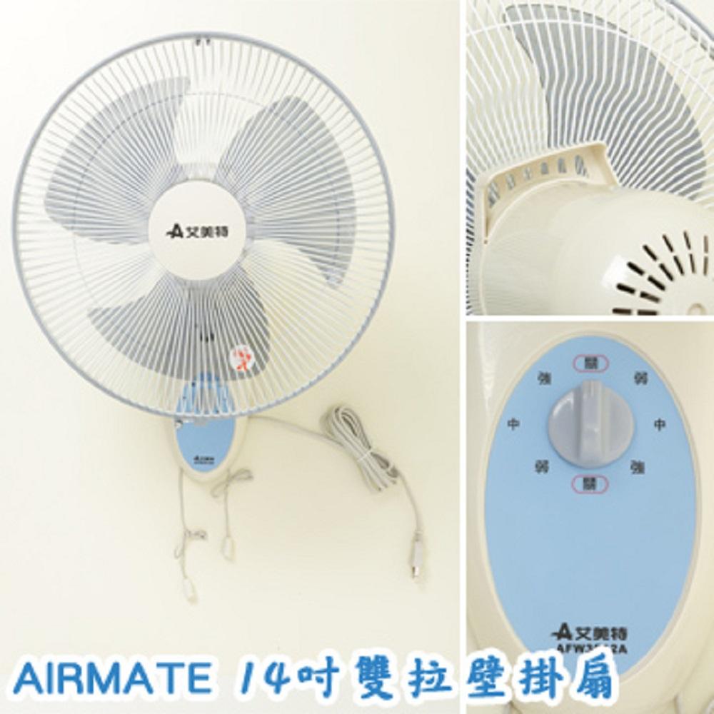 AIRMATE艾美特 14吋雙拉壁掛扇AFW-3512A