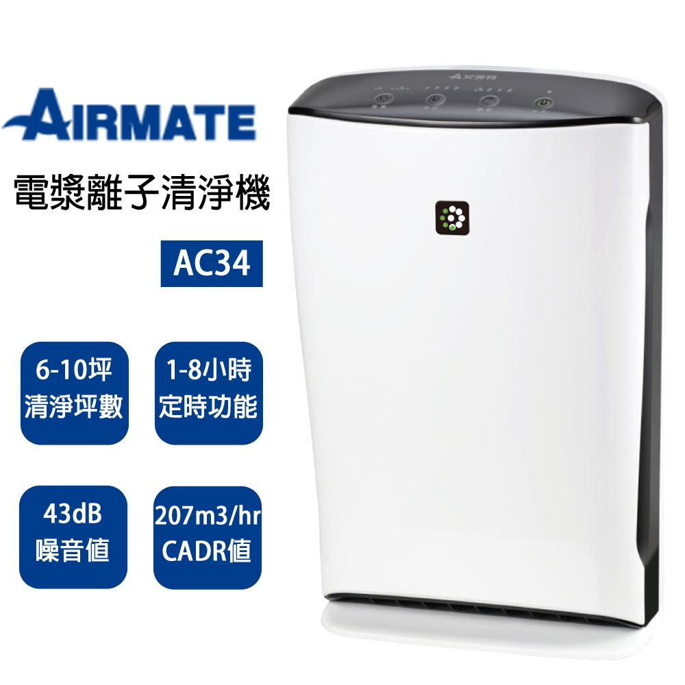 AIRMATE艾美特電漿離子清淨機AC34-適用至10坪