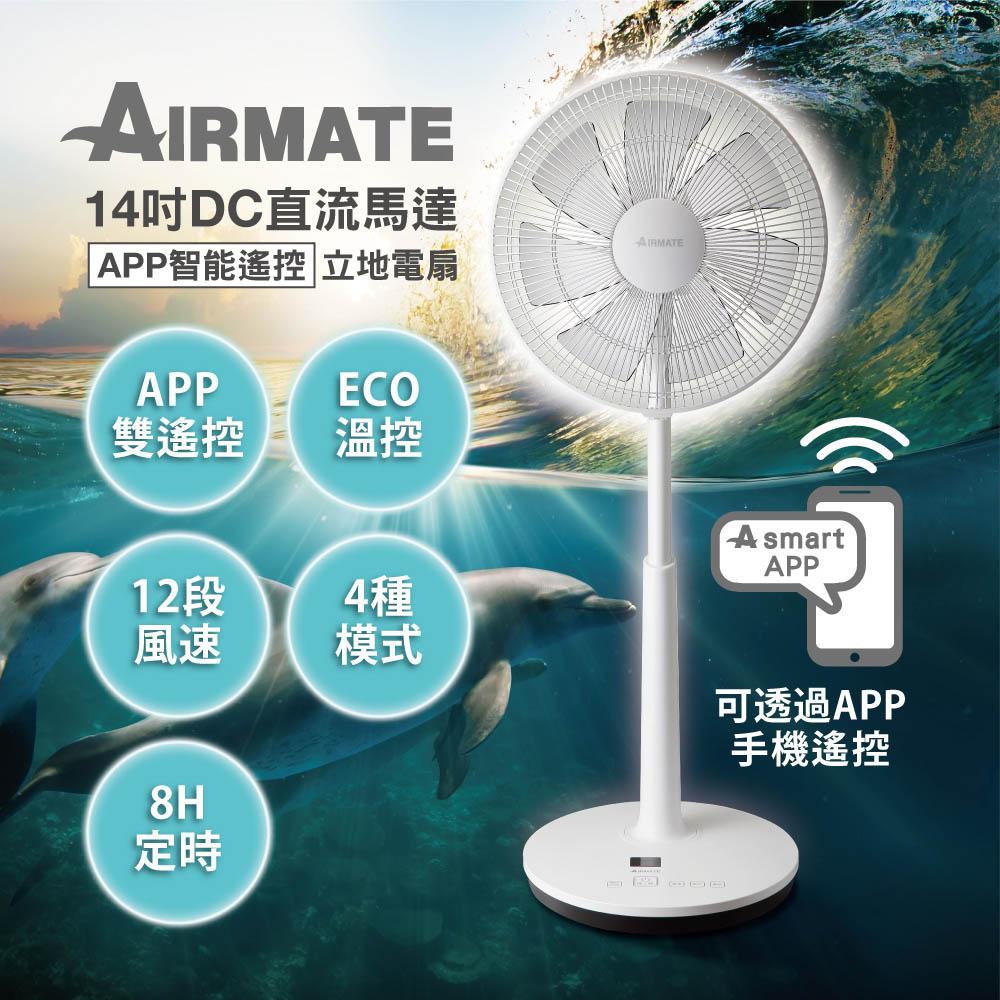 AIRMATE艾美特14吋APP智慧遙控DC立扇FS35PC8RP