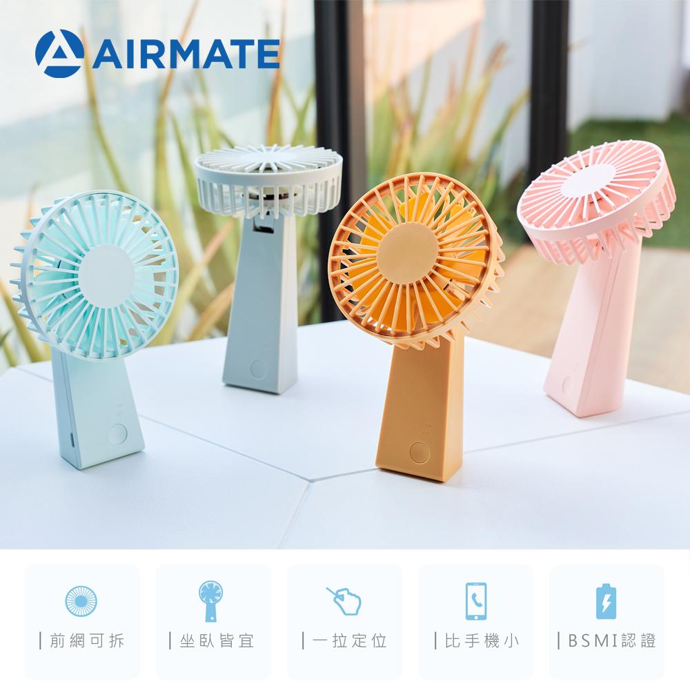 【AIRMATE 艾美特】NEW-USB垂直翻轉充電手持風扇