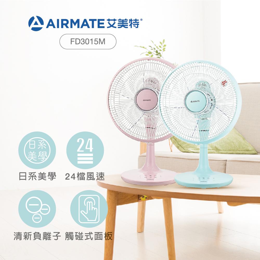 【AIRMATE艾美特】12吋DC負離子桌扇FD3015M