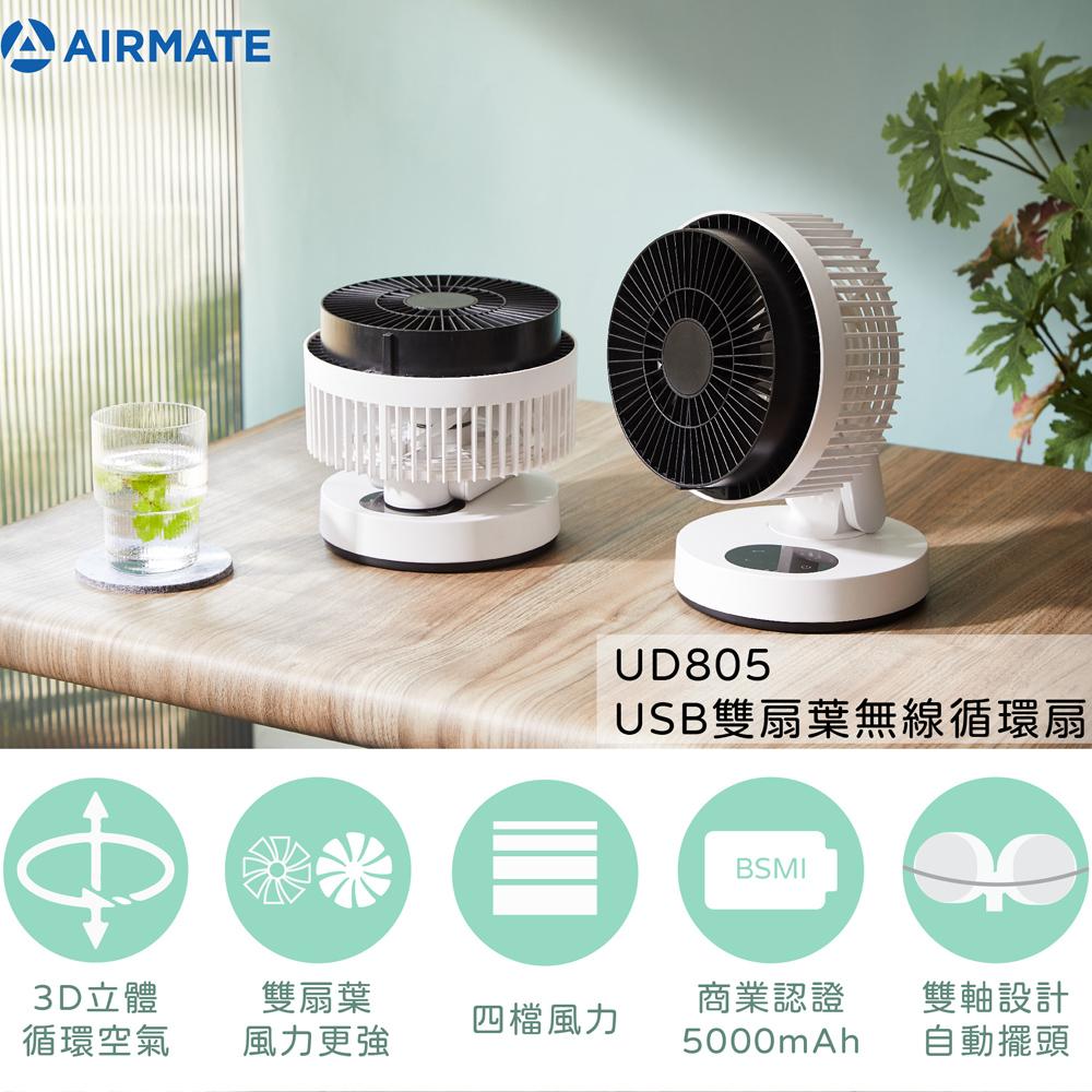 【AIRMATE 艾美特】USB無線循環充電立立扇UD805