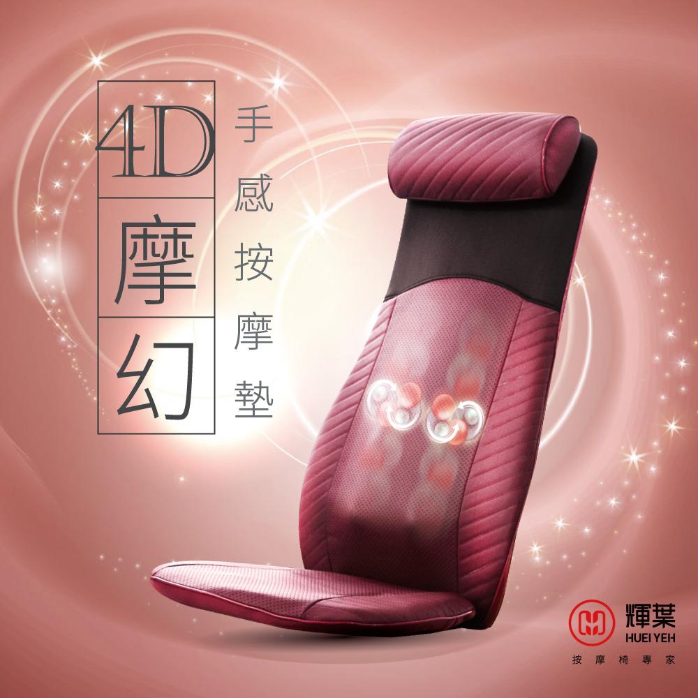 【輝葉】4D摩幻手感按摩墊(台灣製)