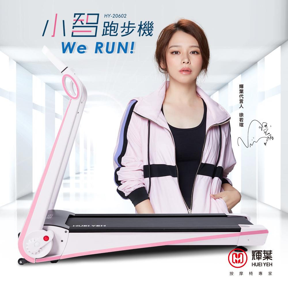 輝葉 Werun小智跑步機HY-20602(APP智能運動結合)
