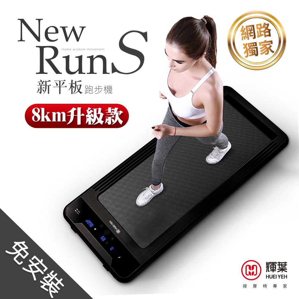 輝葉 newrunS新平板跑步機HY-20603A(Plus升級款)