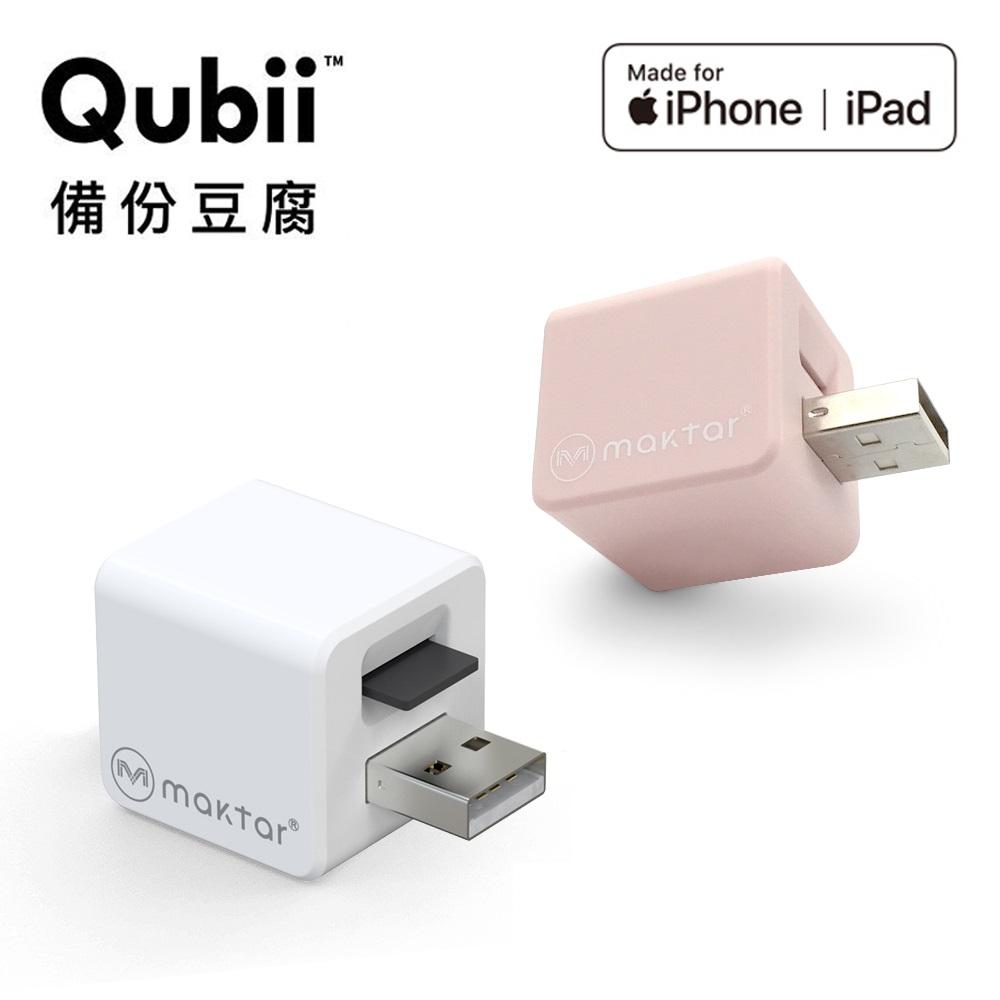 Qubii 蘋果MFi認證 自動備份豆腐頭