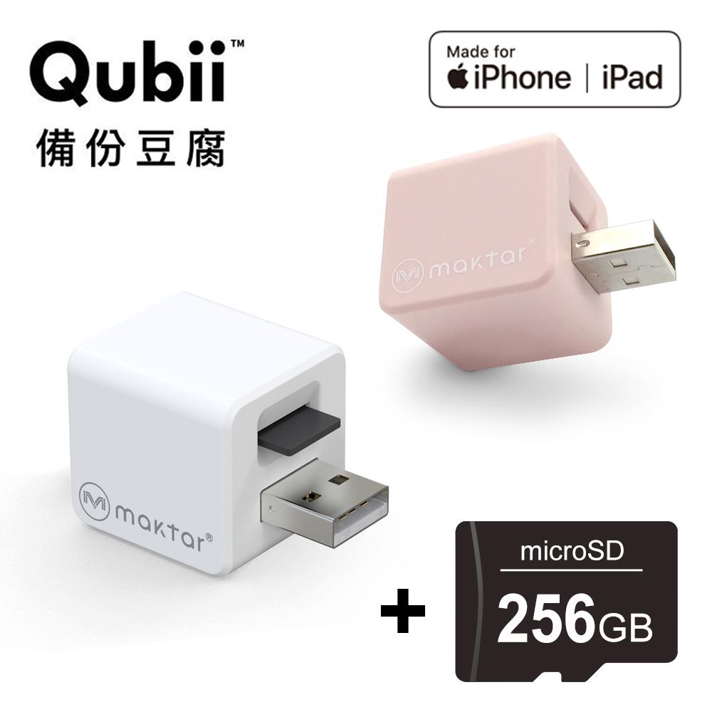 Qubii 蘋果MFi認證 自動備份豆腐頭+256GB記憶卡